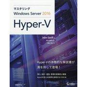 マスタリングWindows Server 2016 Hyper-V [単行本]