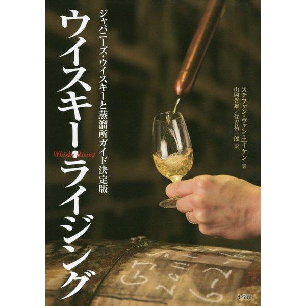 ウイスキー・ライジング―ジャパニーズ・ウイスキーと蒸溜所ガイド決定版 [単行本]
