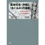 基地社会・沖縄と「島ぐるみ」の運動―B52撤去運動から県益擁護運動へ [単行本]