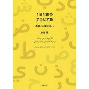 1日1課のアラビア語―教室から実社会へ [単行本]