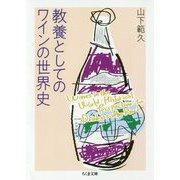 教養としてのワインの世界史(ちくま文庫) [文庫]