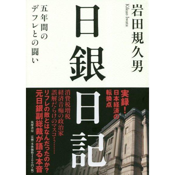 日銀日記―五年間のデフレとの闘い [単行本]