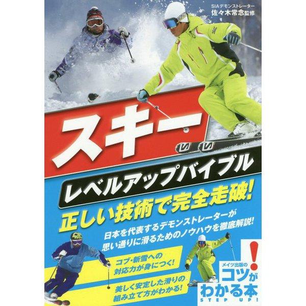 スキー レベルアップバイブル 正しい技術で完全走破!(コツがわかる本!) [単行本]