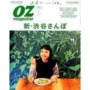 OZ magazine (オズ・マガジン) 2018年 11月号 [雑誌]