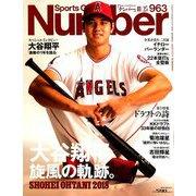 Sports Graphic Number (スポーツ・グラフィック ナンバー) 2018年 10/25号 [雑誌]