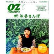 OZmagazine Petit 2018年 11月号 [雑誌]