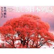 美しき日本列島カレンダー 2019 [単行本]