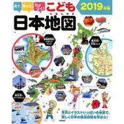 見て、学んで、力がつく!こども日本地図 2019年版-写真とイラストいっぱいの地図で、楽しく日本の都道府県を学ぼう! [単行本]