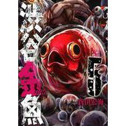 渋谷金魚 5 [コミック]