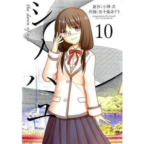シノハユ 10 [コミック]