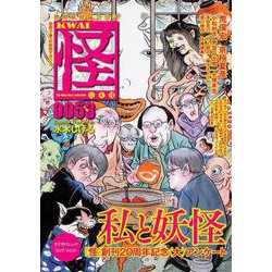 怪 vol.53(カドカワムック 762) [ムックその他]