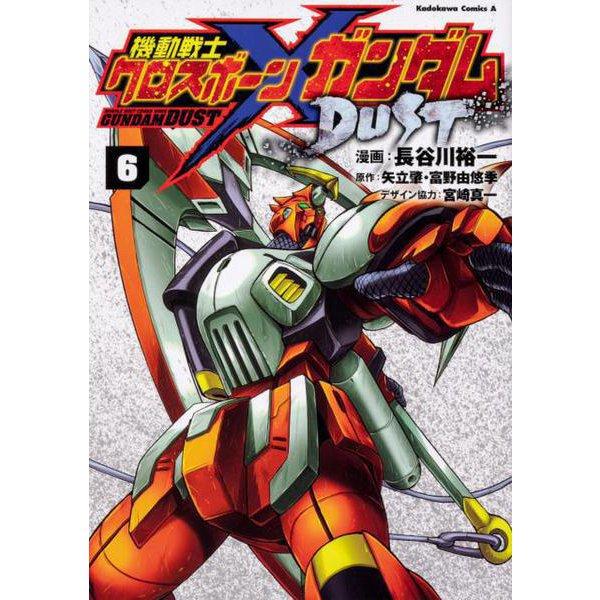 機動戦士クロスボーン・ガンダム DUST (6)<6>(角川コミックス・エース) [コミック]