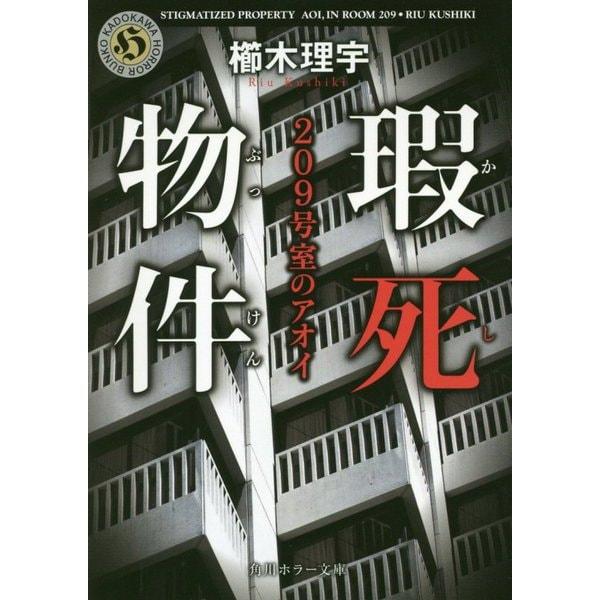 ヨドバシ.com - 瑕死物件―209号...