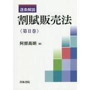 逐条解説 割賦販売法〈第2巻〉 [単行本]
