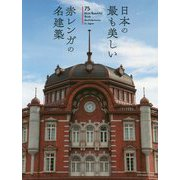 日本の最も美しい赤レンガの名建築 [単行本]
