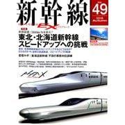 新幹線EX (エクスプローラ) 2018年 12月号 [雑誌]