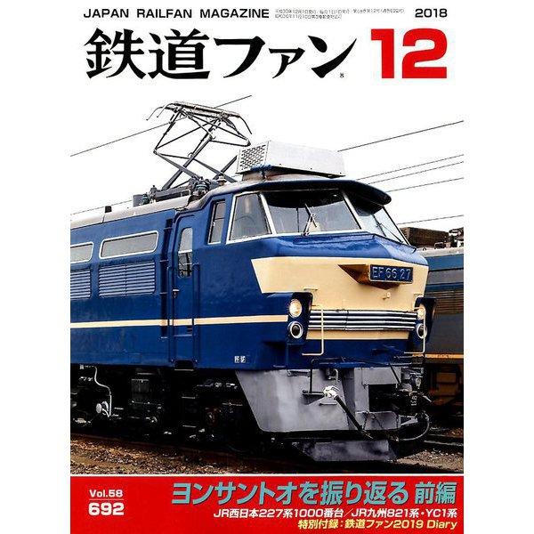 鉄道ファン 2018年 12月号 [雑誌]
