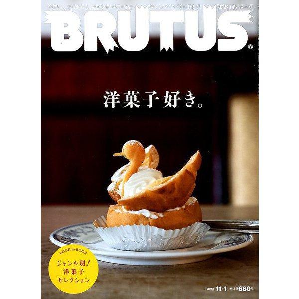 BRUTUS (ブルータス) 2018年 11/1号 [雑誌]