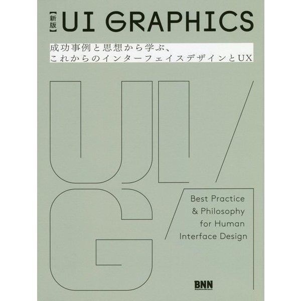 UI GRAPHICS―成功事例と思想から学ぶ、これからのインターフェイスデザインとUX 新版 [単行本]