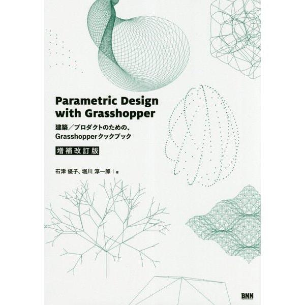 Parametric Design with Grasshopper―建築/プロダクトのための、Grasshopperクックブック 増補改訂版 [単行本]
