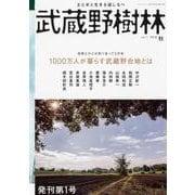 武蔵野樹林 vol.1 (2018秋)-土と水と生きる道しるべ(ウォーカームック) [ムックその他]