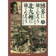 博多に強くなろう 北九州に強くなろう 100の物語〈上〉 [単行本]