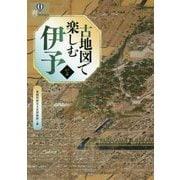 古地図で楽しむ伊予(爽BOOKS) [単行本]