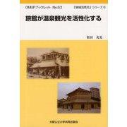 旅館が温泉観光を活性化する(OMUPブックレット〈No.63〉―「地域活性化」シリーズ〈6〉) [全集叢書]