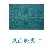 東山魁夷アートカレンダー大判 2019 [単行本]