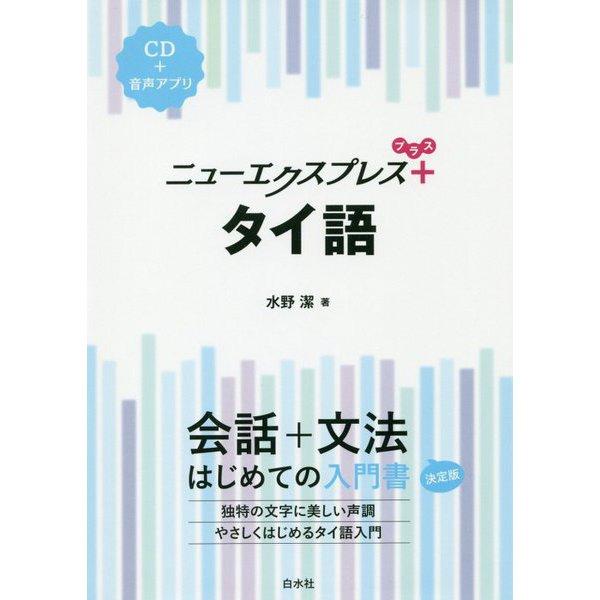ニューエクスプレスプラス タイ語 [単行本]