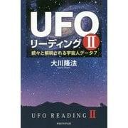 UFOリーディング〈2〉続々と解明される宇宙人データ7 [単行本]