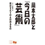 岡本太郎と『今日の芸術』-絵はすべての人の創るもの [単行本]