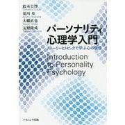 パーソナリティ心理学入門―ストーリーとトピックで学ぶ心の個性 [単行本]