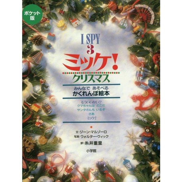 ポケット版 I SPY〈3〉ミッケ!クリスマス [絵本]
