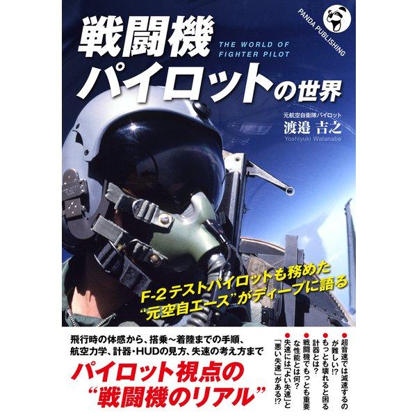 戦闘機パイロットの世界-「元F-2テストパイロット」が語る戦闘機論 [単行本]