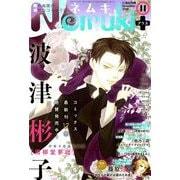 Nemuki + (ネムキプラス) 2018年 11月号 [雑誌]