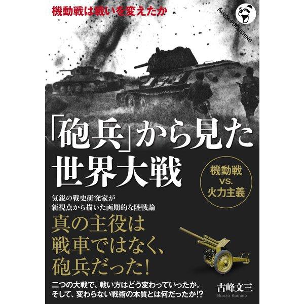 「砲兵」から見た世界大戦 [単行本]