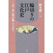 輪切りの江戸文化史―この一年に何が起こったか? [単行本]