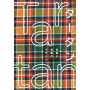 タータン 伝統と革新のデザイン [単行本]