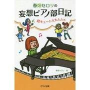 春畑セロリの妄想ピアノ部日記―超キュートな大人たち [単行本]