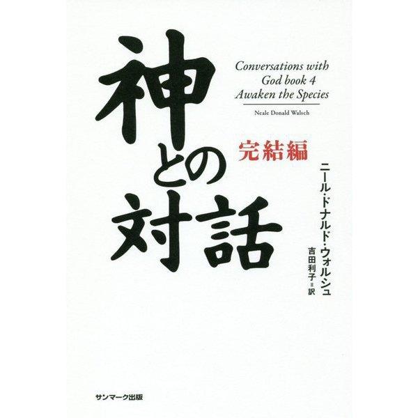 神との対話 完結編 [単行本]