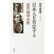 日本人を肯定する―近代保守の死 [単行本]