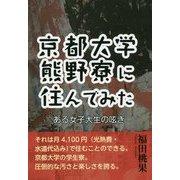 京都大学熊野寮に住んでみた―ある女子大生の呟き [単行本]