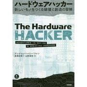 ハードウェアハッカー ~新しいモノをつくる破壊と創造の冒険 [単行本]