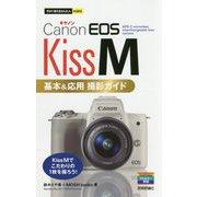 今すぐ使えるかんたんmini Canon EOS Kiss M 基本&応用 撮影ガイド [単行本]
