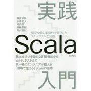 実践Scala入門 [単行本]