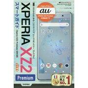 ゼロからはじめる au Xperia XZ2 Premium SOV38 スマートガイド [単行本]