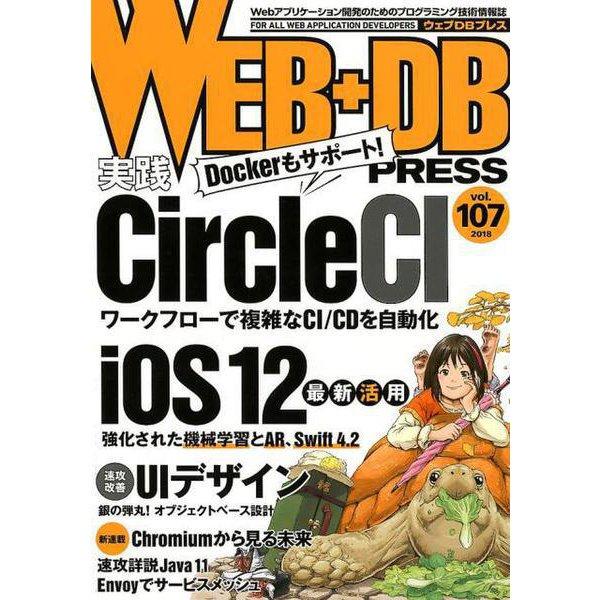 WEB+DB PRESS Vol.107 [単行本]