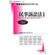 新基本法コンメンタール民事訴訟法(1) 別冊法学セミナー [ムックその他]