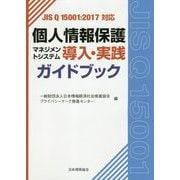個人情報保護マネジメントシステム導入・実践ガイドブック―JIS Q 15001:2017対応 [単行本]